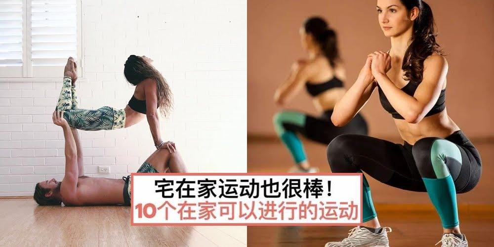 【家居運動指南大全】推薦10個在家也可以進行的簡單運動·即使不出門,身體也健健康康的!